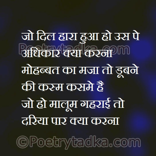 hindi shayari in hindi on dil