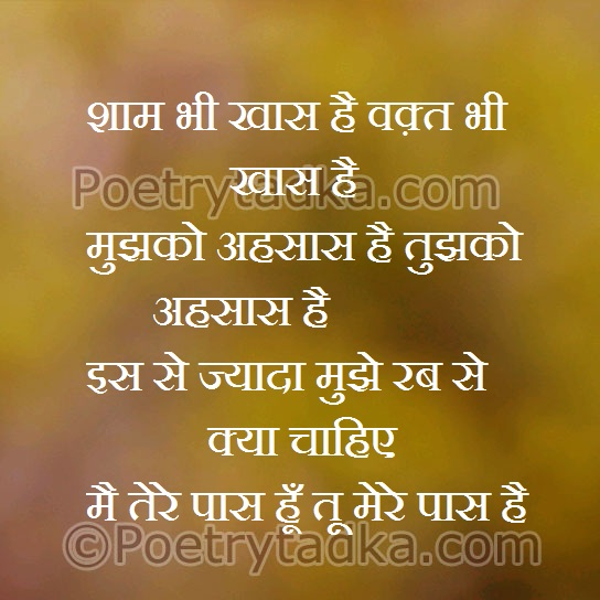 hindi shayari in hindi on shaam