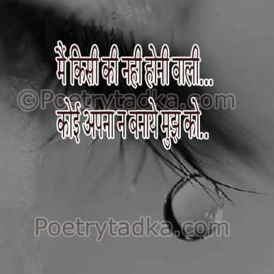 hindi shayari koi apna