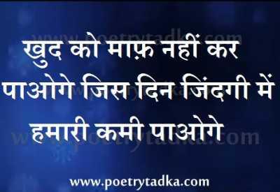 hindi shayari maaf nahi kar paoge