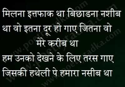 hindi shayari milna ittefaq tha