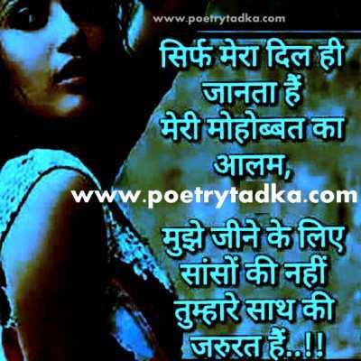 Dosti Shayari in Hindi, Latest Shayari for Dosti, Shayari
