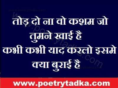 hindi shayari tod do na wo qsham