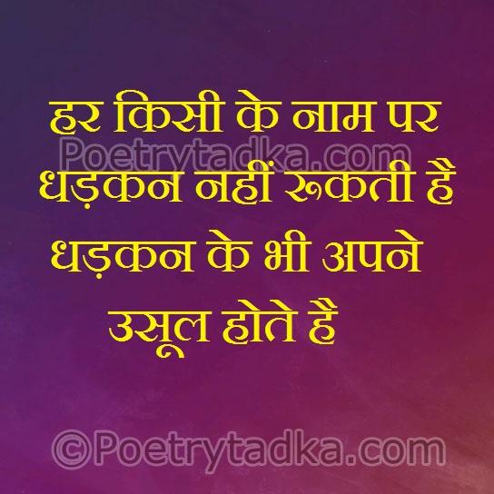 hindi shayari wallpaper whatsapp profile image photu in hindi har kise name name dhadkan nahi wasool