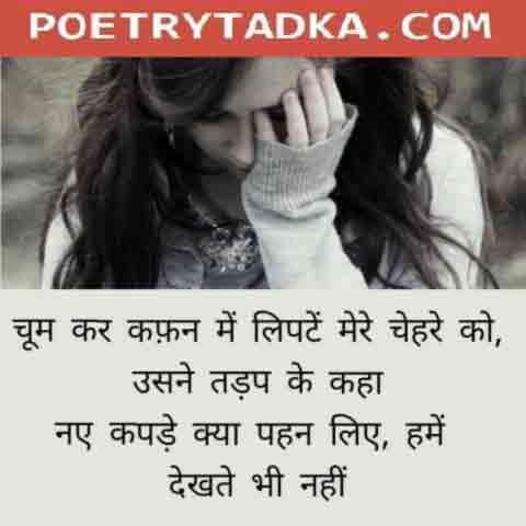 hindi shayari wo kitna meharbaan tha