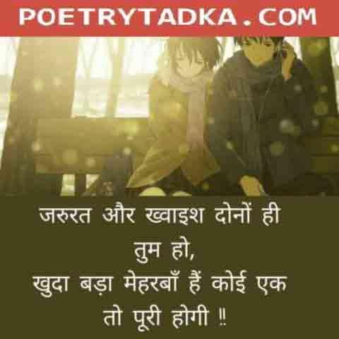 hindi shayari zaroota aur khwahish tum ho