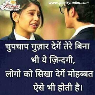hindi sms chupchap guzaar denge