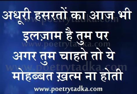 hindi status agar tum chahte to