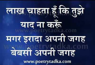 hindi status bebasi apni jagah