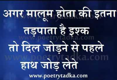 hindi status dil jodne se pahle