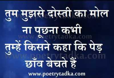 hindi status dosti ka mol