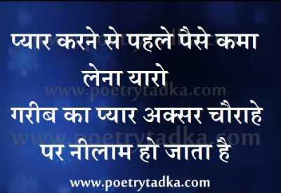 hindi status garib ka pyar