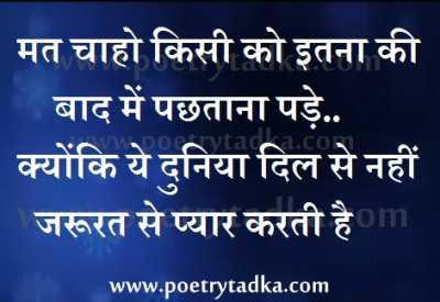 hindi status jaroorat se pyar