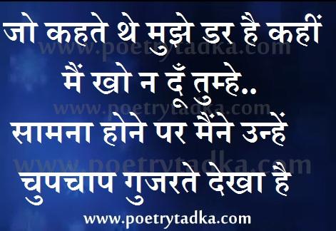 hindi status jo khat the