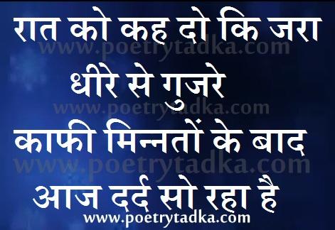 hindi status raat ko kah do