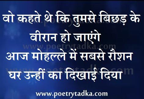hindi status wo kahte the tum se
