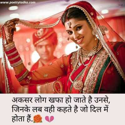 Love status in hindi for Whatsapp and facebook @poetrytadka