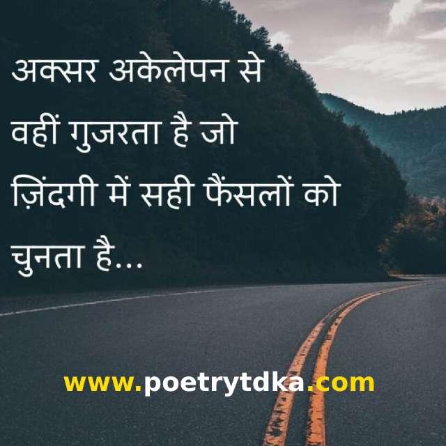 Hindi suvichar on life sms