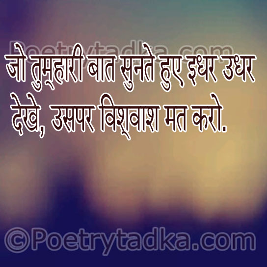 Hindi Thought Of The Day At Poetrytadka
