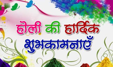 Holi Hindi wish