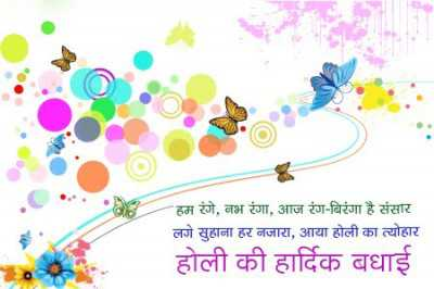 Holi Wallpapers With Hindi Quotes