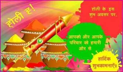 Holi wish and sms in hindi