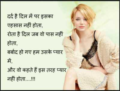 hot hindi shayari