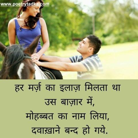 hum bhi hai shayari