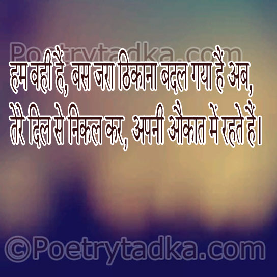 hum wahi hai hindi sad shayari