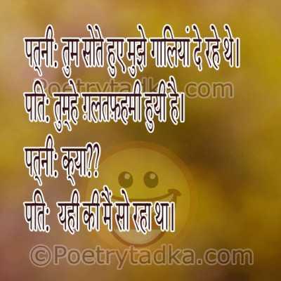 husband wife jokes in hindi