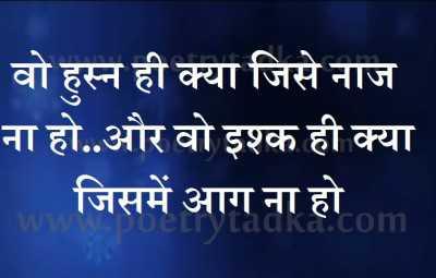 hushn shayari hindi me