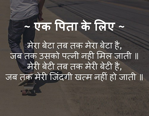 Daughter Quotes in Hindi | Daughter Day quotes in Hindi