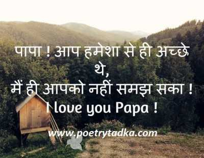 Father quotes in Hindi and Hindi quotes on father day @poetrytadka