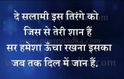 independence day image and shayari