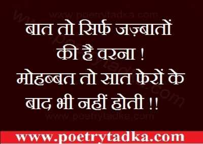 indi quotes on life baat to sirf