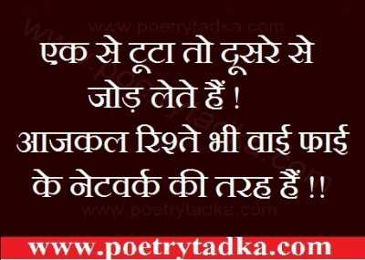 indi quotes on life wifi ki tarah