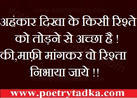 india quotes indian status ahankaar