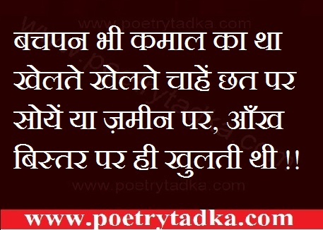 india quotes indian status bachpan