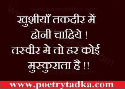 india quotes indian status khushiya