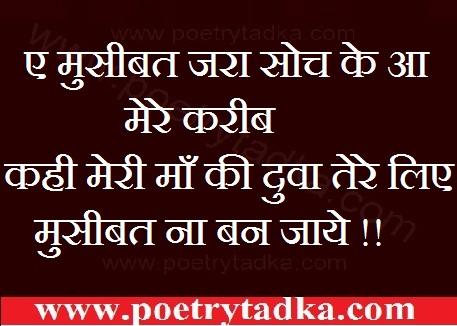 india quotes indian status maa ki duaa