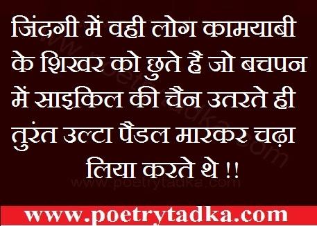 india quotes indian status zindagi mr wahi