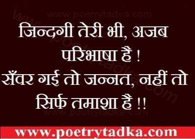 india quotes indian status zindagi