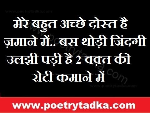 indian status ache dost