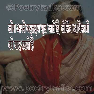 indira gandhi quote of the day in hindi
