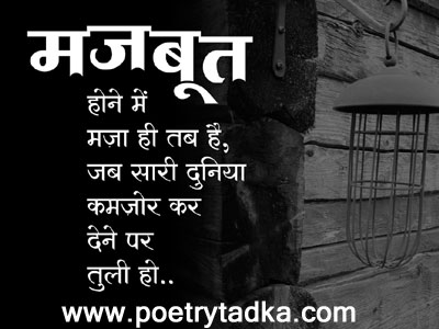 insan motivational shayari