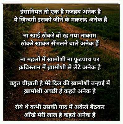 insaniyat hindi poems