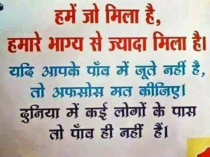 Inspirational hindi quote of the day in Hindi