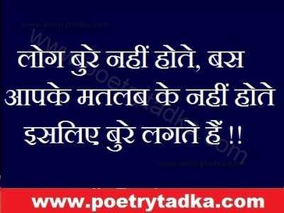 inspirational quotes bure nahi hote