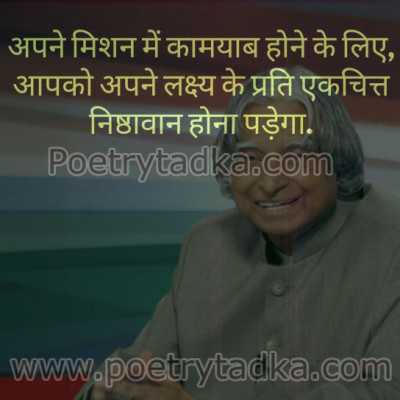 inspirational quotes in hindi mission quotes in hindi