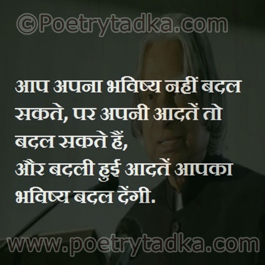 Inspirational Quotes In Hindi At PoetryTadka